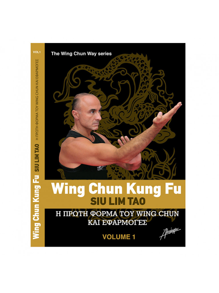 The Wing Chun Way Τόμος 1 - Μιχάλης Γ. Παπαντωνάκης