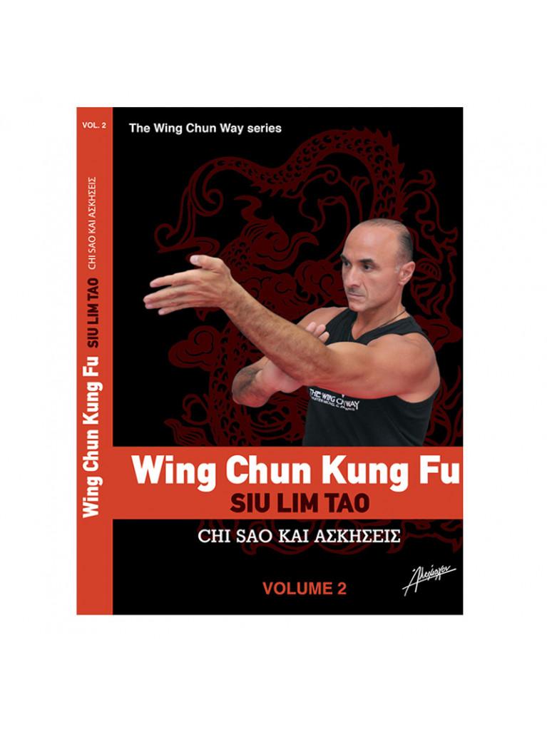The Wing Chun Way Τόμος 2 - Μιχάλης Γ. Παπαντωνάκης