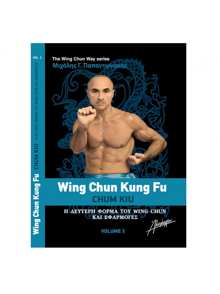 The Wing Chun Way Τόμος 3 - Μιχάλης Γ. Παπαντωνάκης