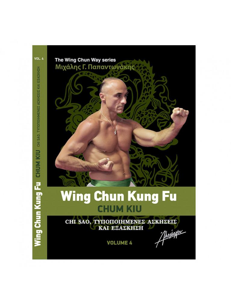 The Wing Chun Way Τόμος 4 - Μιχάλης Γ. Παπαντωνάκης