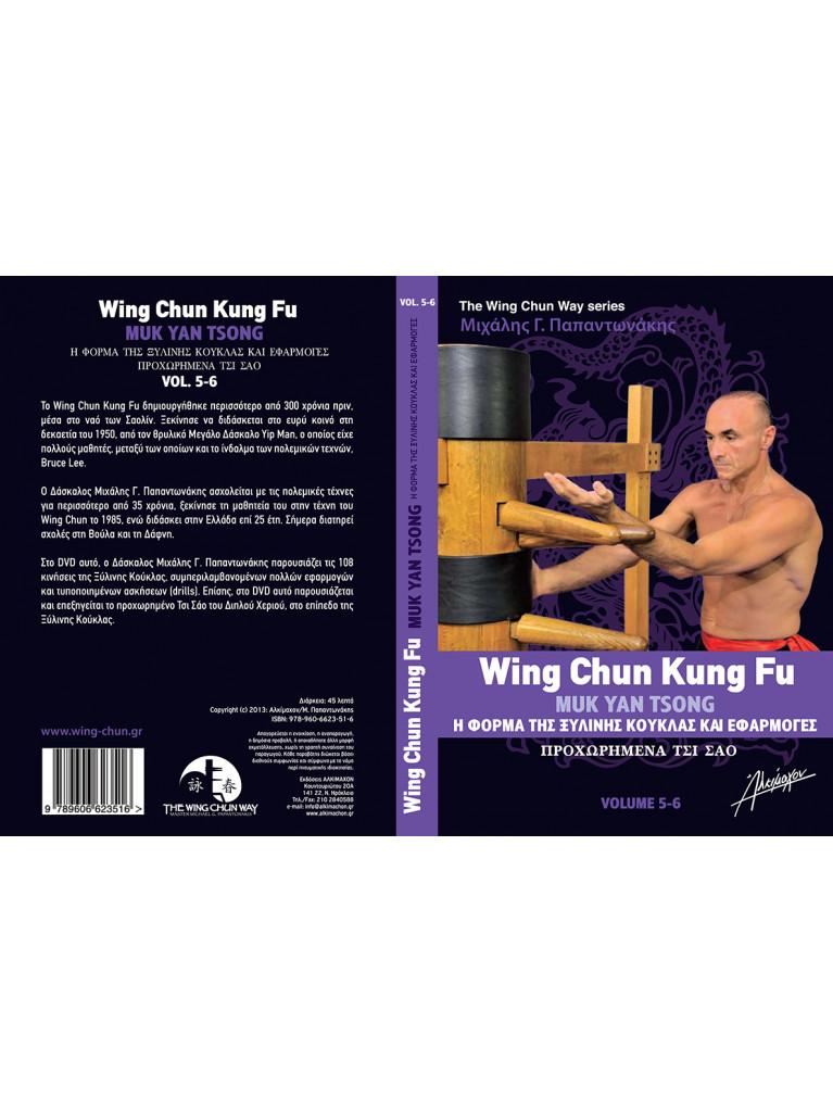 The Wing Chun Way Τόμος 5 & 6 - Μιχάλης Γ. Παπαντωνάκης