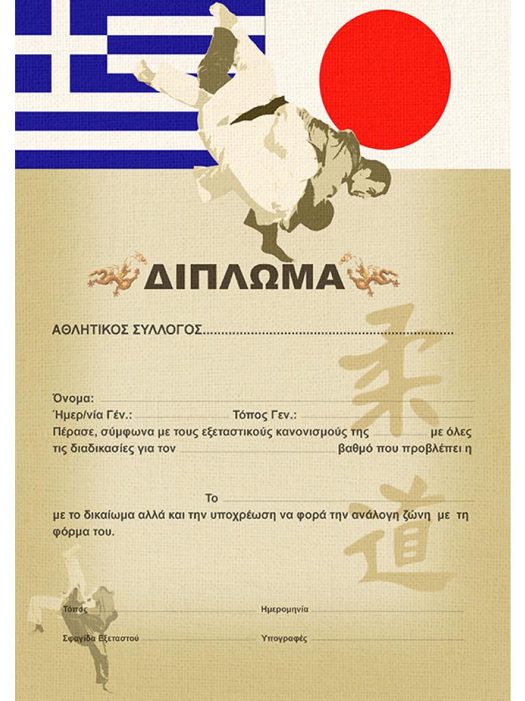 Certificate Judo