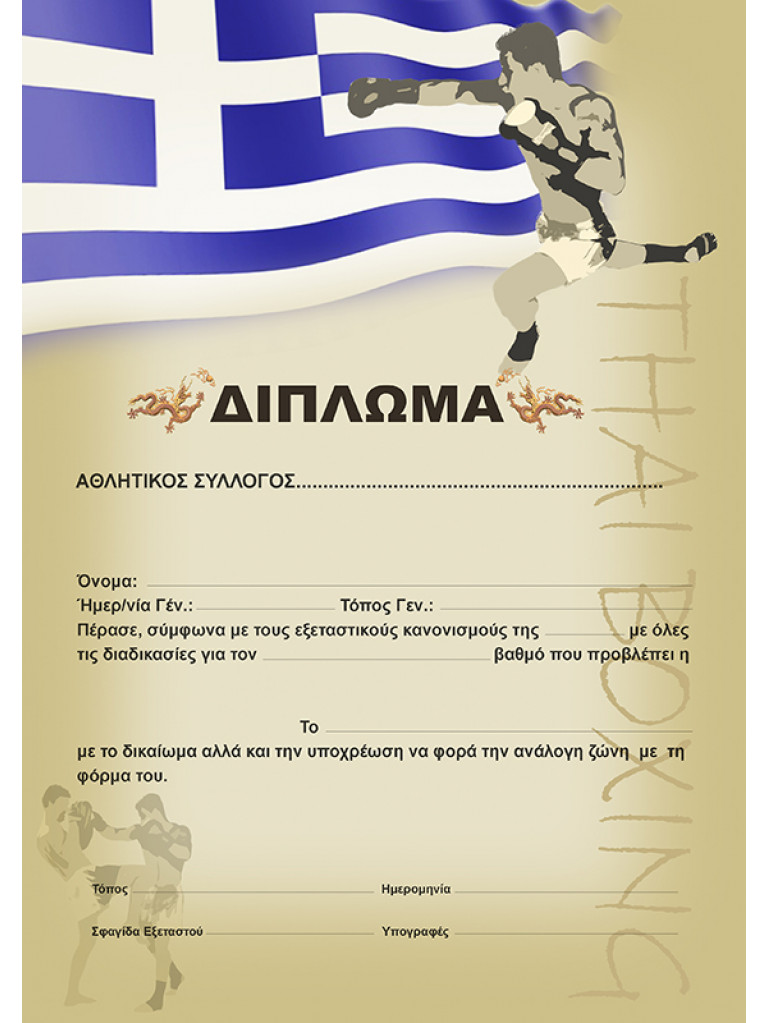 Certificate Thaiboxing