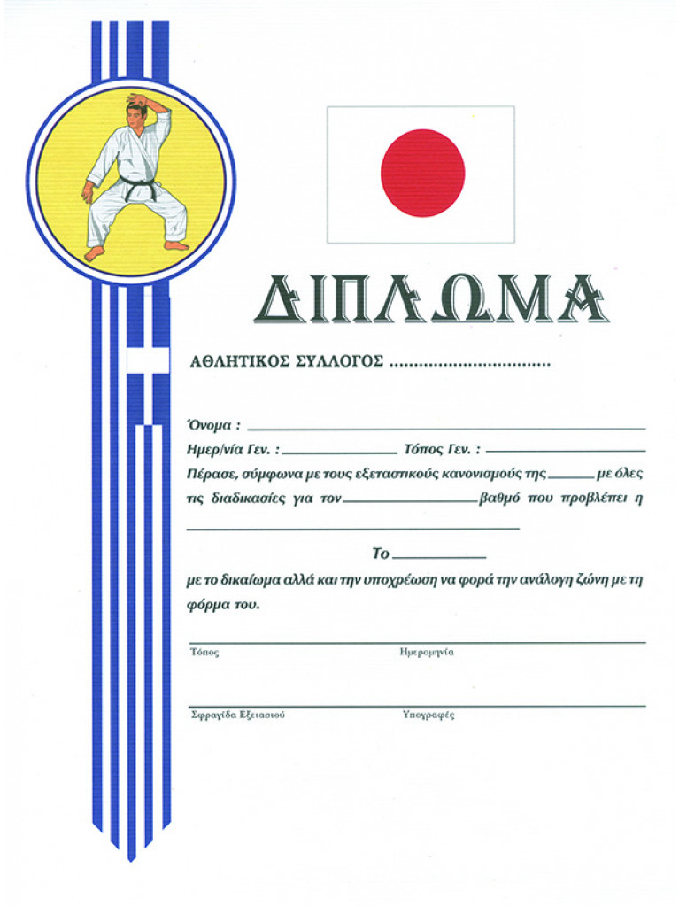 Certificate Karate Belts Advanced