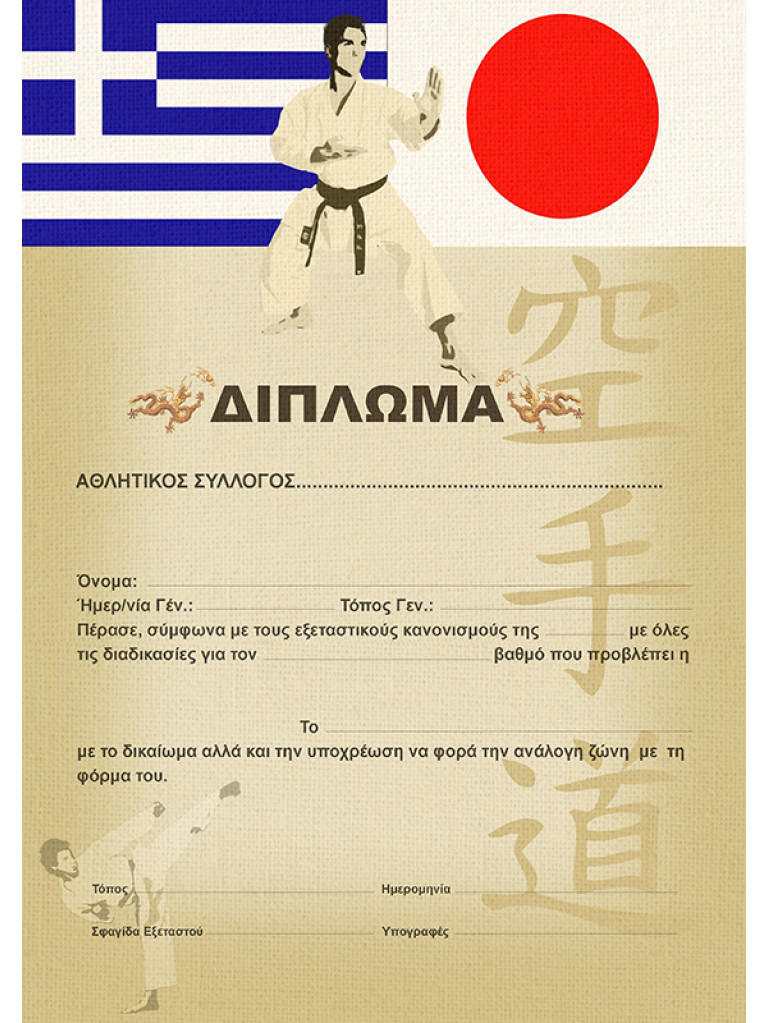 Certificate Karate