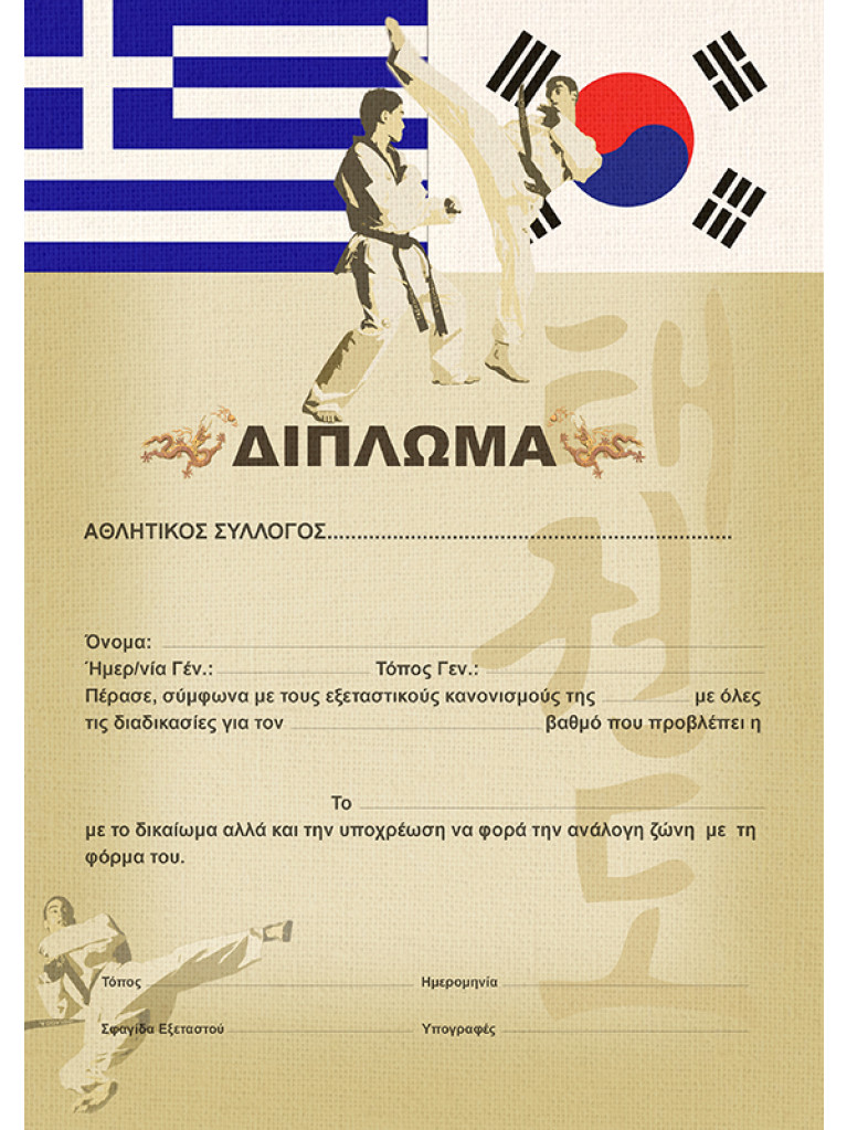 Certificate Taekwondo