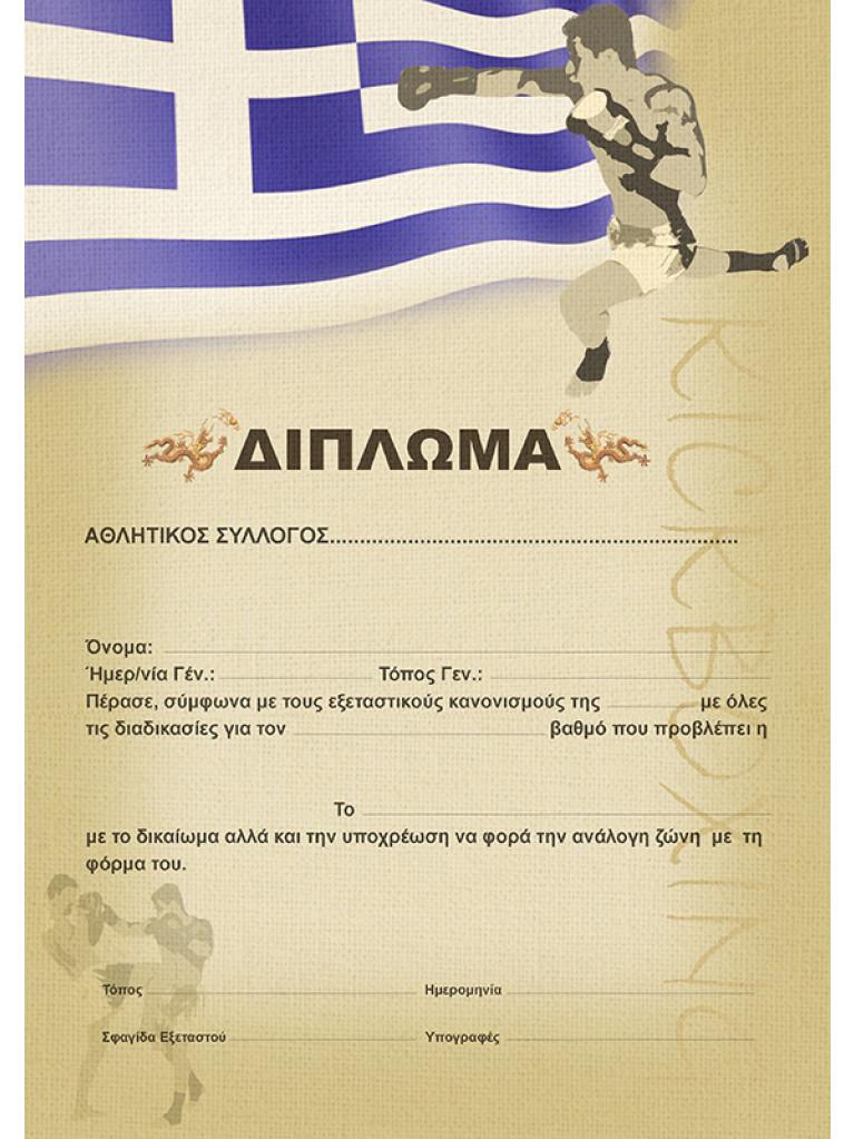 Certificate Kickboxing